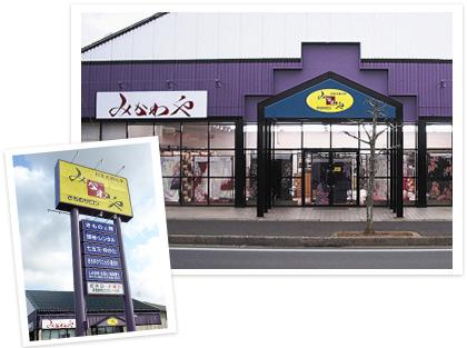 千葉県の着物・振袖店みかわや東金店の外観