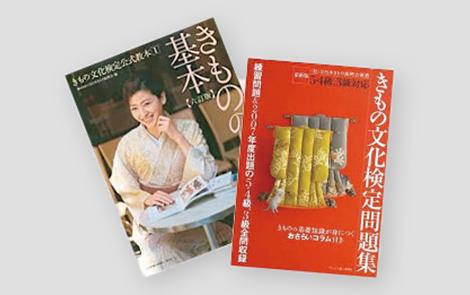 千葉県の着物・振袖店みかわやで受けるきもの文化検定