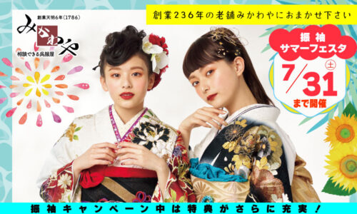 振袖サマーフェスタ2021